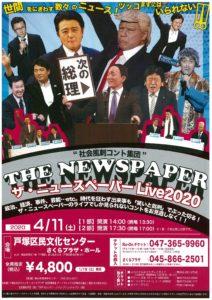 【開催中止】  社会風刺コント集団 ザ・ニュースペーパーLive 2020の画像