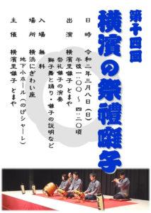 【開催中止】第14回 横浜の祭礼囃子の画像