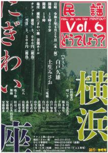 民謡どうでしょう?How do you like MINYOU?Vol.6の画像