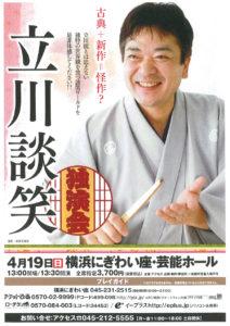 【開催中止】  立川談笑 独演会の画像