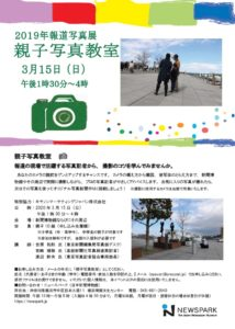 【開催中止】2019年報道写真展 親子写真教室の画像