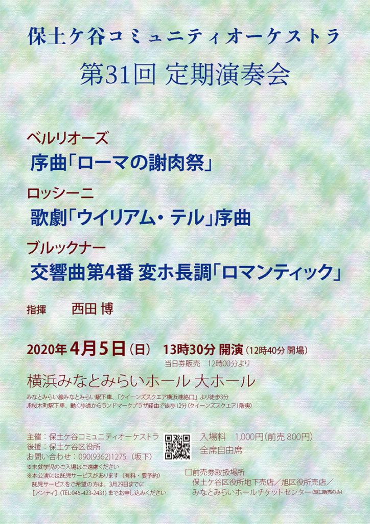 【開催中止】  保土ケ谷コミュニティオーケストラ 第31回定期演奏会の画像