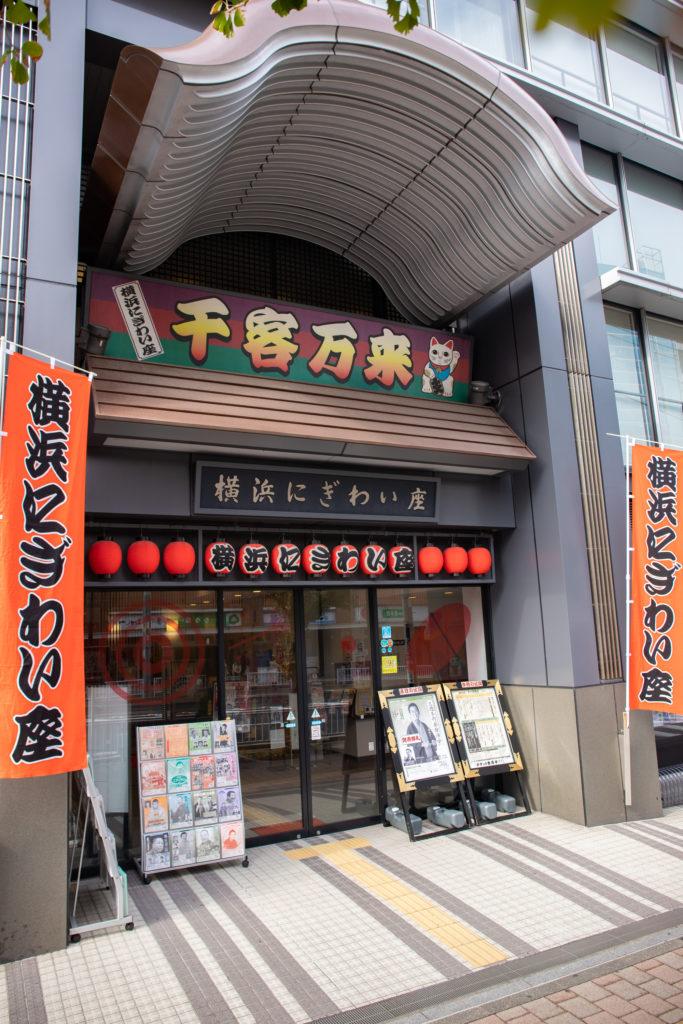 【開催中止】  横浜にぎわい寄席⑤~春のこども寄席の画像
