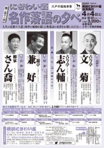 第二百十一回 にぎわい座名作落語の夕べ~江戸の冠婚葬祭の画像