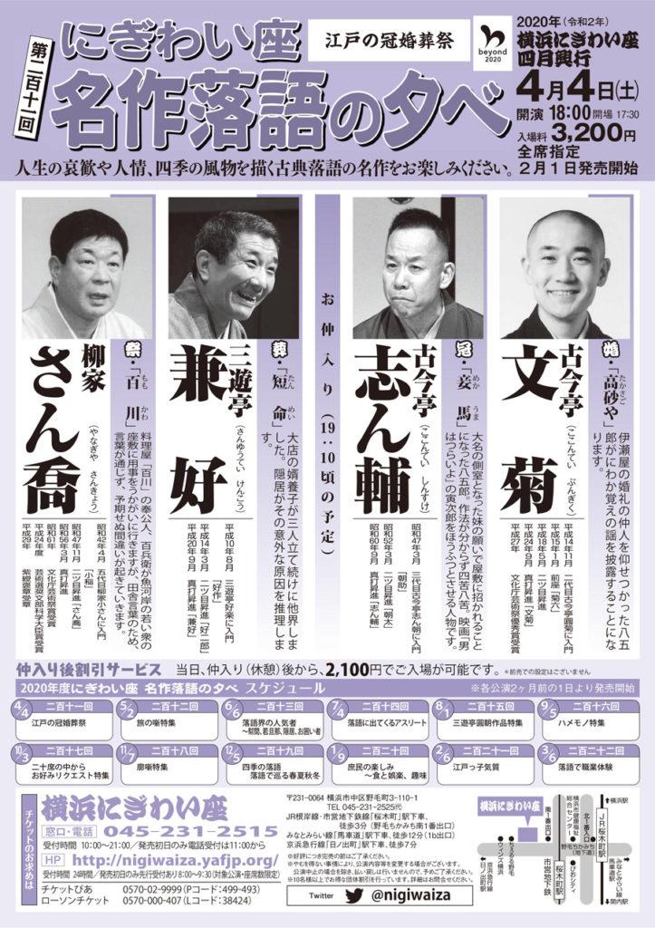 【開催中止】  第二百十一回 にぎわい座名作落語の夕べ~江戸の冠婚葬祭の画像