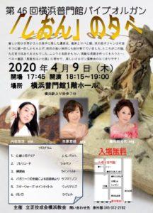 第46回横浜普門館パイプオルガン「しおん」の夕べの画像