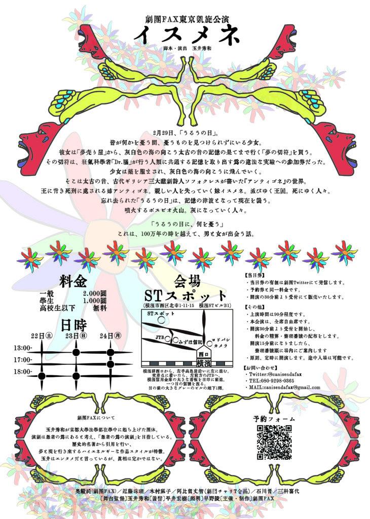 劇団FAX東京凱旋公演『イスメネ』の画像