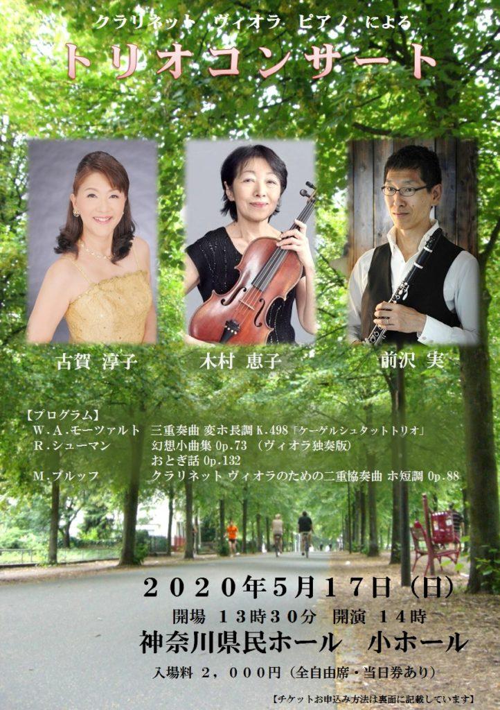 【開催延期】  クラリネット ヴィオラ ピアノによるトリオコンサートの画像