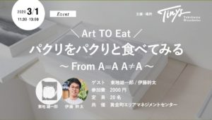 Art TO Eat パクリをパクりと食べてみる ~From A=A/A≠A~の画像