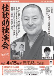 【開催中止】  第十九回 桂歌助独演会の画像