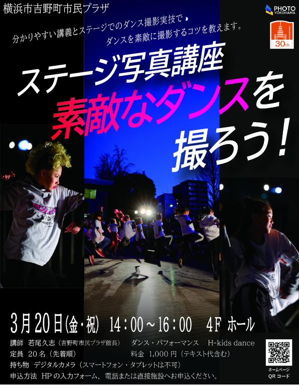 【開催中止】  ステージ写真講座「素敵なダンスを撮ろう!」の画像