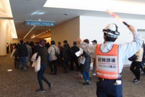 避難訓練コンサートに参加してきました ― パシフィコ横浜・2020/1/31(金)