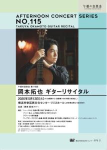 午後の音楽会 第115回 岡本拓也 ギターリサイタルの画像