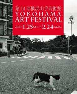 第14回横浜山手芸術祭の画像