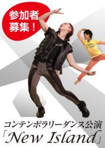 【開催延期】  (2021年3月予定)8/1開催 コンテンポラリーダンス公演「New Island」参加者募集の画像