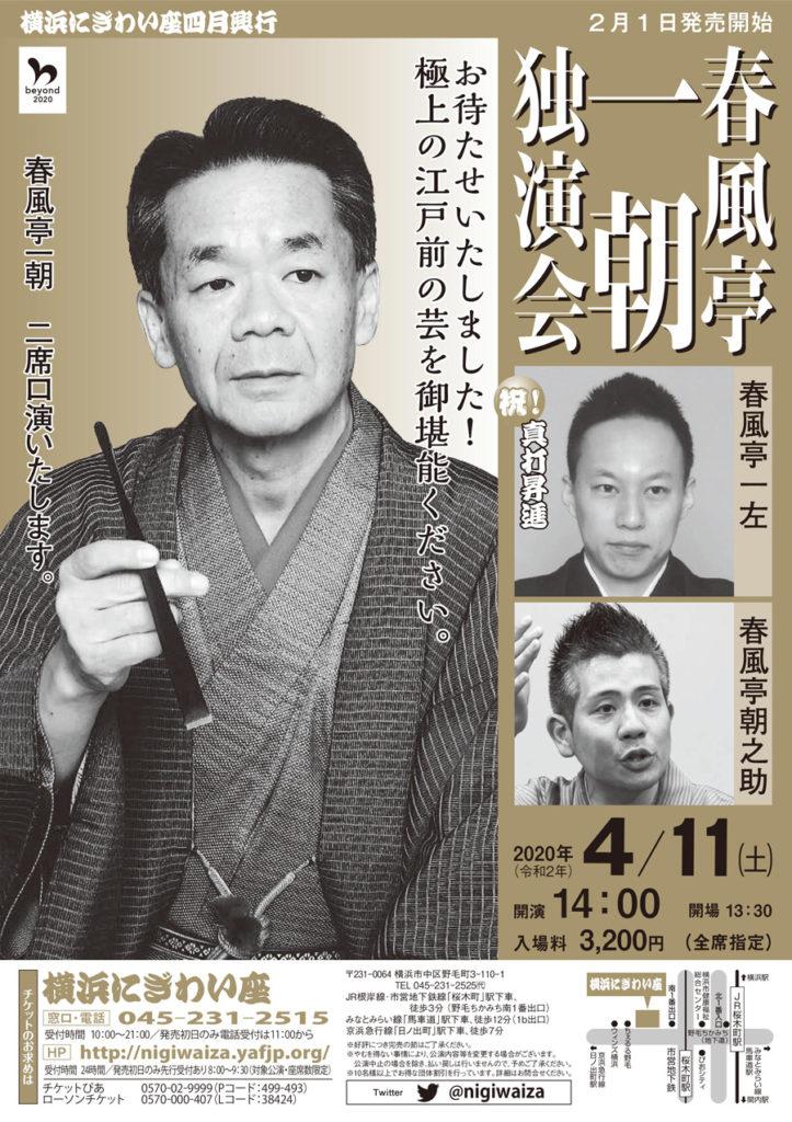 【開催中止】  春風亭一朝独演会の画像