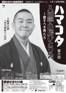 【開催中止】  第六回 ハマコタ入船亭小辰ひとり会の画像