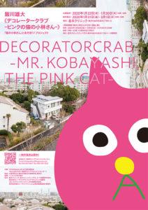 飯川雄大《デコレータークラブ−ピンクの猫の小林さん−》の画像