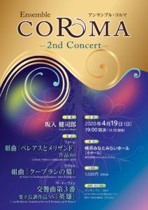 【開催中止】  アンサンブル・コルマ 2nd Concertの画像