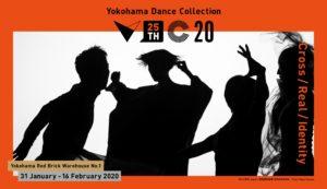 横浜ダンスコレクション2020の画像