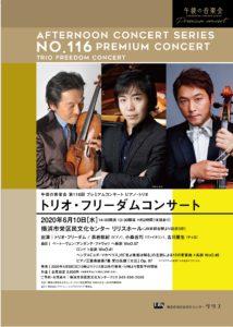 午後の音楽会 第116回プレミアムコンサート ピアノ・トリオ トリオ・フリーダム・コンサートの画像