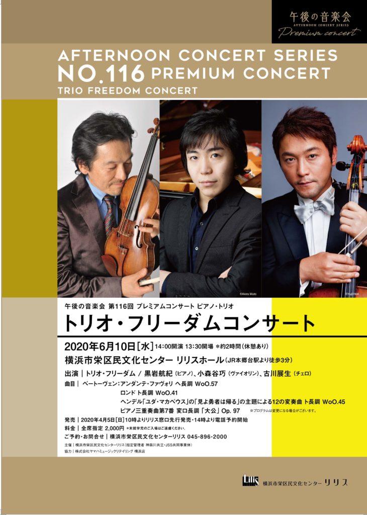 【開催中止】  午後の音楽会 第116回プレミアムコンサート ピアノ・トリオ トリオ・フリーダム・コンサートの画像