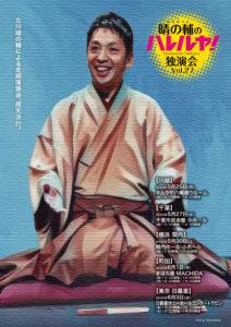 【開催中止】  晴の輔のハレルヤ!独演会 Vol.27の画像