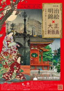 【開催中止】  特別展「明治錦絵×大正新版画-世界が愛した近代の木版画-」の画像