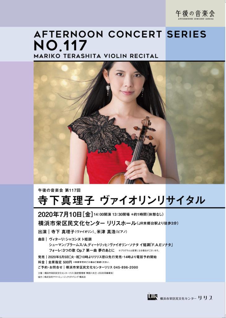 【開催中止】  午後の音楽会 第117回 寺下真理子 ヴァイオリンリサイタルの画像