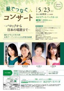 【開催延期】  緑でつなぐコンサート ~バロックから日本の唱歌まで~の画像