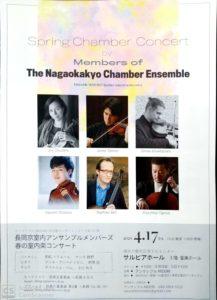【開催中止】  長岡京 室内アンサンブルメンバーズ 春の室内楽コンサートの画像