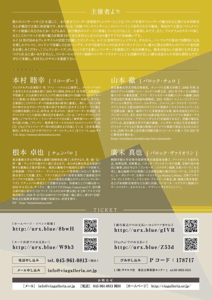 【開催延期】  (2021年1月予定)本村睦幸のバロック音楽サロンの画像