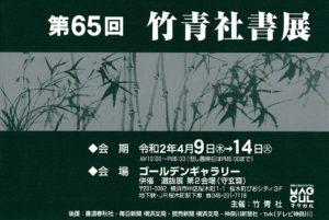 第65回 竹青社書展の画像
