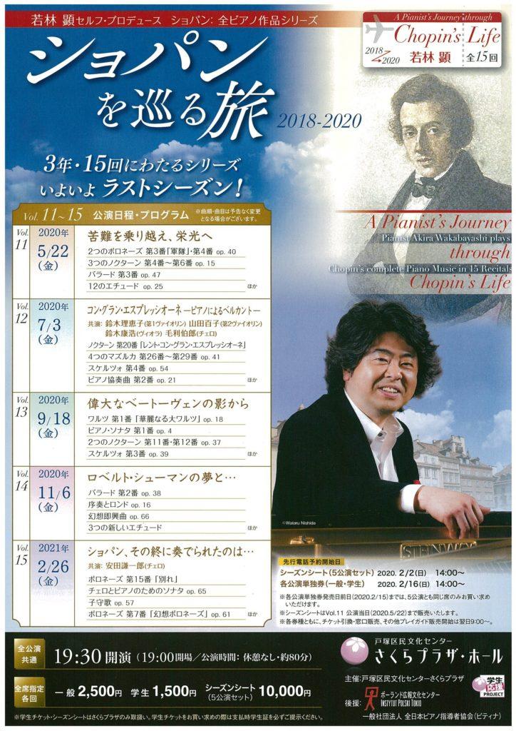 【開催中止】  若林 顕セルフプロデュース ショパン:全ピアノ作品シリーズ 「ショパンを巡る旅 2018-2020」ラストシーズンの画像