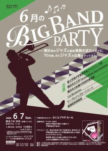 【開催中止】  東日本大震災支援イベント 6月のBIG BAND PARTYの画像