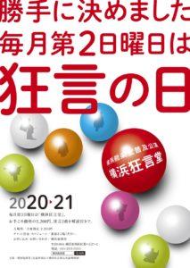 【開催中止】  横浜能楽堂 普及公演 「横浜狂言堂」の画像