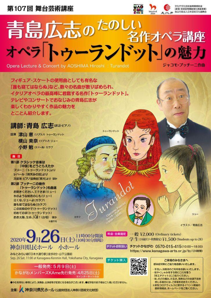 青島広志のたのしい名作オペラ講座 オペラ「トゥーランドット」の魅力の画像
