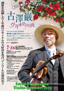 古澤巌 ヴァイオリンの夜 横浜・午後のアコースティックコンサートの画像
