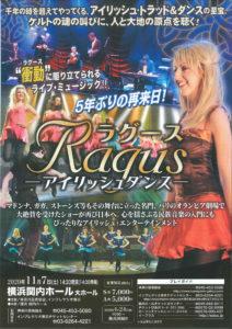 【開催中止】  Ragus ラグース ー アイリッシュダンス ーの画像