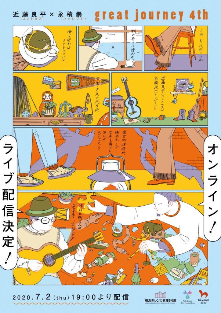 【オンライン配信】近藤良平(コンドルズ)× 永積 崇 (ハナレグミ)『great journey 4th ‐ online』の画像
