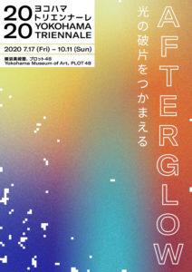 ヨコハマトリエンナーレ2020「AFTERGLOW―光の破片をつかまえる」の画像