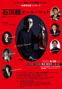 横浜いのちの電話 秋の催し 40周年記念コンサート 弦楽アンサンブル石田組オールバロックの画像