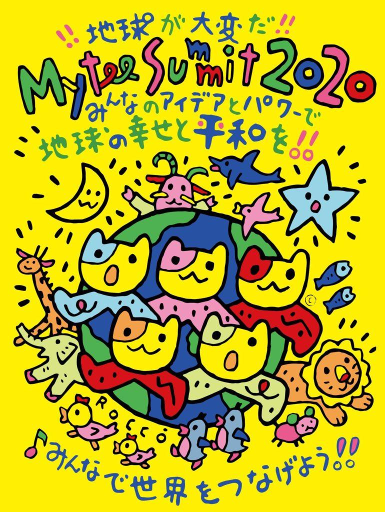 岩崎ミュージアム第444回企画展 MyteeSummit2020 みんなでつながる絵を描こう!の画像