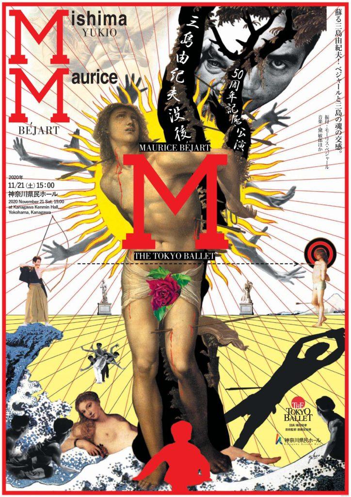 東京バレエ団「M」の画像