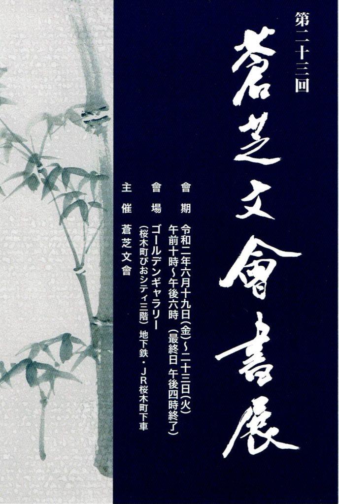 第23回蒼芝文會書展の画像