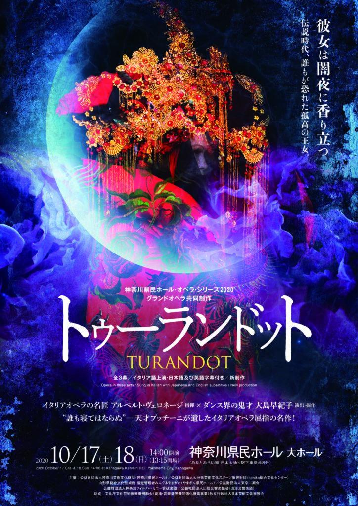 プッチーニ作曲 オペラ『トゥーランドット』全3幕の画像