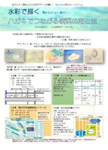 広げよう!深めよう!!水彩でアートの輪!!!水彩で描くハガキでつながる横浜の海と空の画像