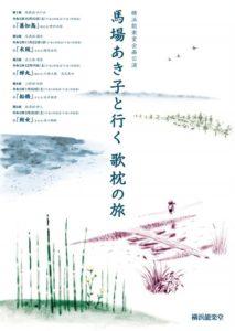横浜能楽堂企画公演「馬場あき子と行く 歌枕の旅」第3回 近江国・逢坂の画像