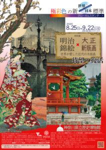 特別展「明治錦絵×大正新版画-世界が愛した近代の木版画-」の画像