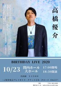 高橋優介BIRTHDAY LIVE 2020 -人の輪・唄の輪-の画像